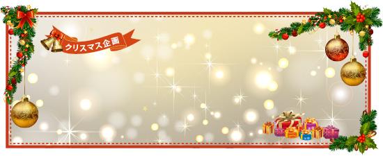 x240sで作ったクリスマスバナー素材