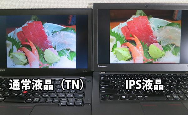Thinkpad X240 通常液晶とIPS液晶の違い