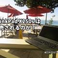 ThinkPad X250sは発売されるのか?