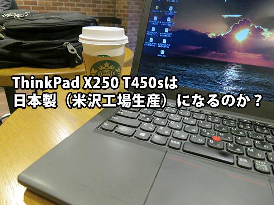 ThinkPad X250 T450sは日本製 米沢工場生産になるのか?