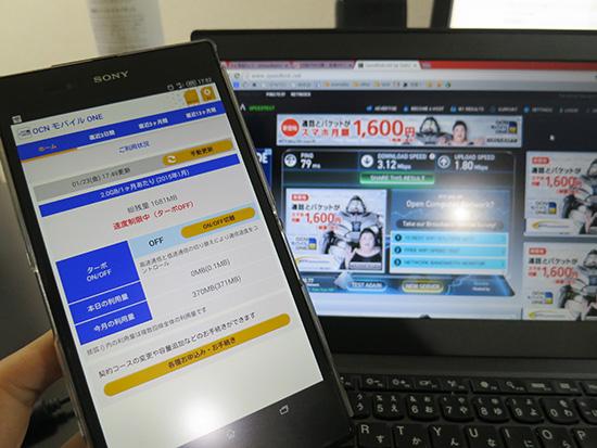 ThinkPad X240sをデザリングでつなげてOCNモバイルONEターボOFFで速度を計測