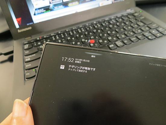 ソニー エクスペリア ゼット ウルトラ デザリングオンにしてThinkPad X240sをつなげました