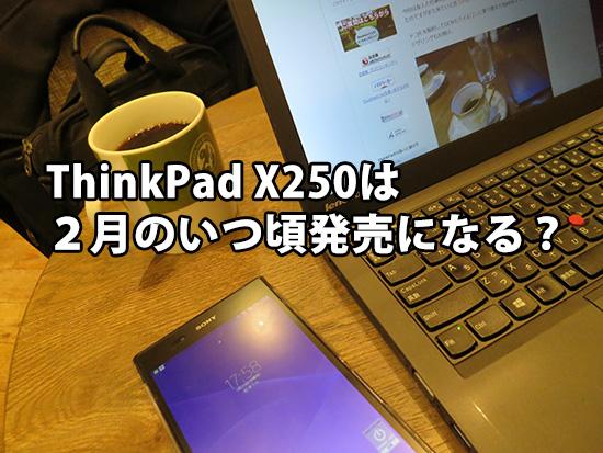 ThinkPad X250 の発売予想 2月のいつ頃になるのか?