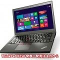 ThinkPad X250が発表!発売は2月から