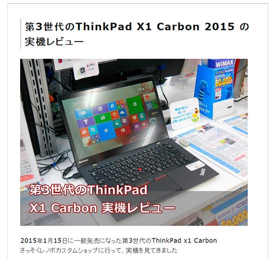 Thinkpad X1 Carbon 2015 第3世代 の実機レビューと感想