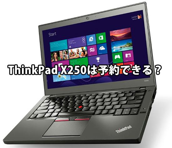 ThinkPad X250は予約できるのか?