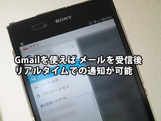 gmailを使えばメールを受信後リアルタイムでの通知が可能