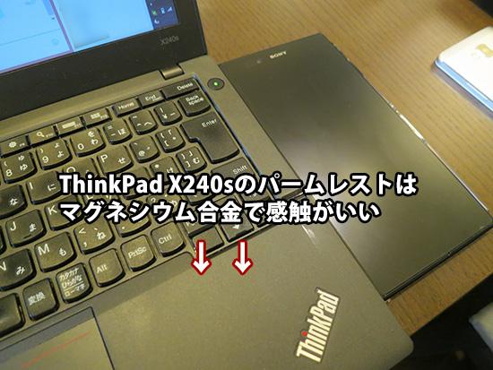 ThinkPad X240sのパームレストはマグネシウム合金で肌触りがいい