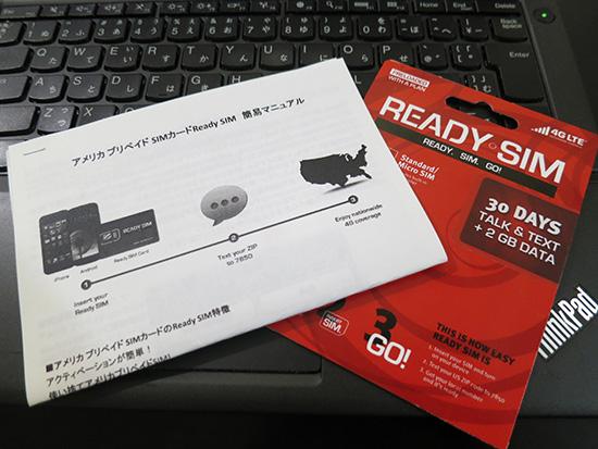 日本で買える アメリカプリペイドSIM