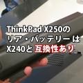 Thinkpad X250のリアバッテリー(スペアバッテリー)はX240と互換性あり