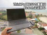 ThinkPad X250の重量はX240とほぼ同じです