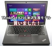 ThinkPad X250 米沢生産 日本製モデルを買いました