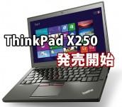 ThinkPad X250 ついに発売開始!