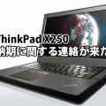 ThinkPad X250 発売日に購入 納期に関する連絡が来た