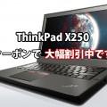 ThinkPad X250 クーポンで大幅割引中