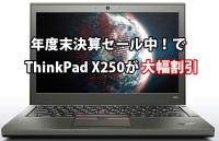 年度末決算セール中なのでThinkPad X250がクーポンで大幅割引