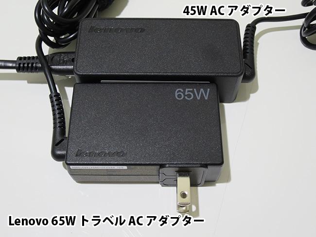 レノボ 65WトラベルACアダプター と45W ACアダプターを比べてみる