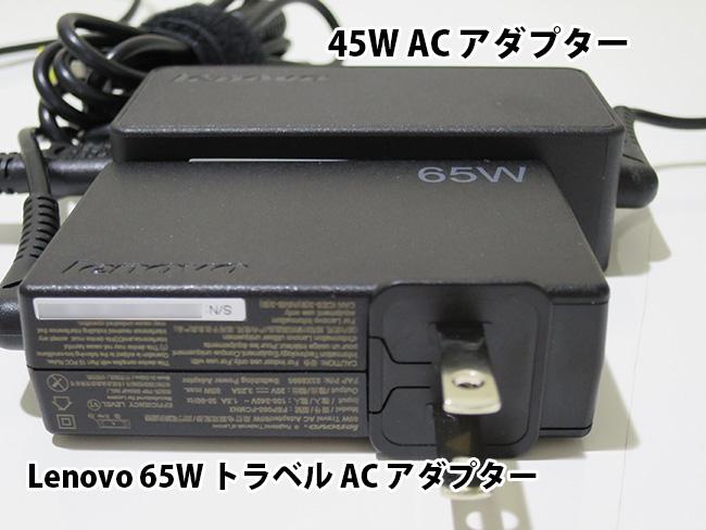 レノボ 65WトラベルACアダプター と45W ACアダプター 厚さの違い