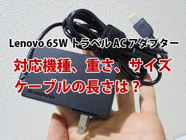 レノボ 65WトラベルACアダプターが届いた 対応機種、重さ、サイズ、ケーブルの長さは?