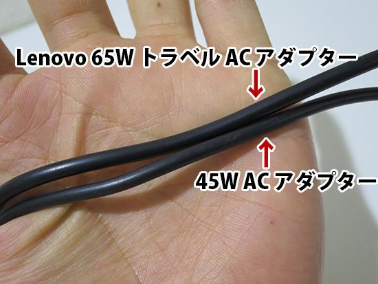 レノボ 65W トラベルACアダプタと45WACアダプタ ケーブルの太さ