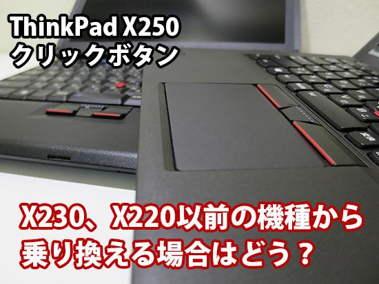 ThinkPad X230 X220以前の機種からX250に乗り換える場合クリックボタンはどうなのか?