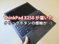ThinkPad X250 米沢生産モデルが届いた クリックボタンの感触が・・・