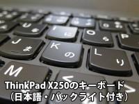 ThinkPad X250のキーボードは静かで打ちやすい