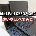 ThinkPad X250とX240 実機を並べて違いを比べてみた