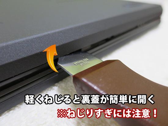 ThinkPad X250 の裏蓋をあけるにはコジアケ器具を入れてねじる