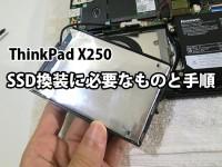 ThinkPad X250 SSD換装に必要なものと 手順を確認