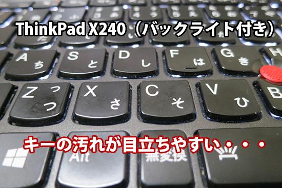 ThinkPad X240 バックライト付きのキーボードは汚れが目立ちやすい
