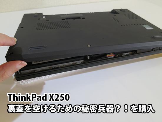 ThinkPad X250 裏蓋を開けるための秘密兵器