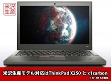 ThinkPad 米沢生産(国産)対応機種はX250とX1 carbon