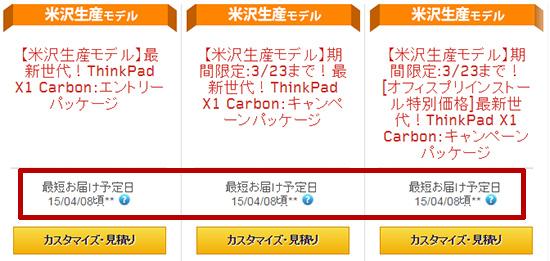 ThinkPad X1 Carbon 米沢生産モデルの納期