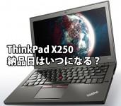 ThinkPad X250 納品日はいつになる?