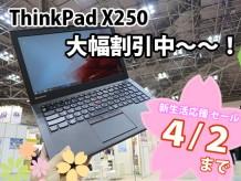 ThinkPad X250が大幅割引中~~