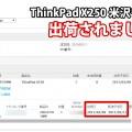 ThinkPad X250 米沢生産モデル 出荷されました