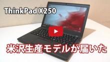 ThinkPad X250 動画レビュー