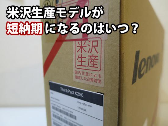 レノボのThinkpad X250 X1 Carbonの米沢生産モデルが短納期になるのはいつ?