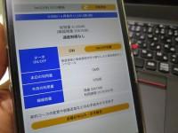 ocnモバイルワン 4月から通信容量がアップ!