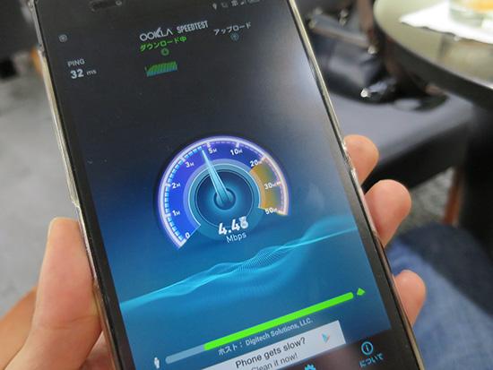 Ready SIM ハワイ デルタスカイラウンジでの速度を測定