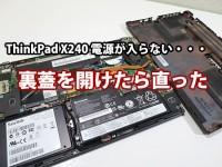 ThinkPad X240 電源が入らなかったので裏蓋を開けてみると・・・