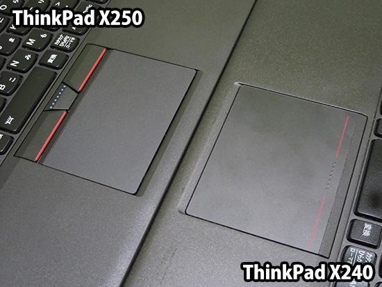 ThinkPad X250の独立したクリックボタンとX240の一体型トラックパッド