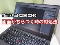 ThinkPad X250 X240 画面がちらつくときの対処法
