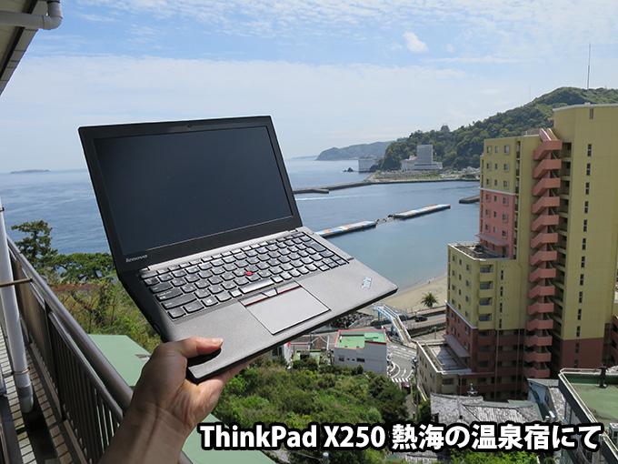 より、気軽に持ち運べるようになったThinkPad X250