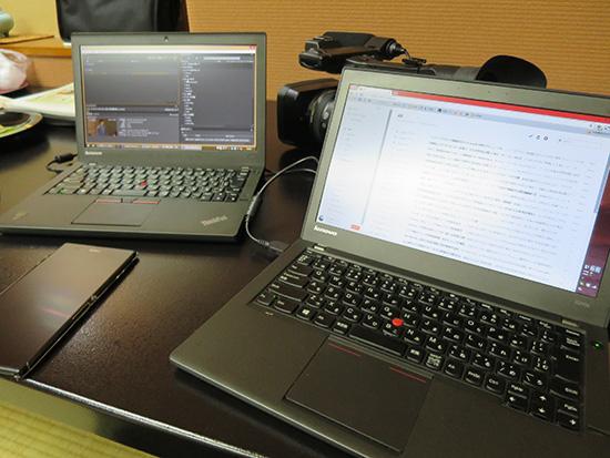 ThinkPad X250とX240sを使って旅館でお仕事中