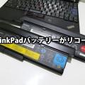 ThinkPadのバッテリーが自主回収 リコール 対応機種は?