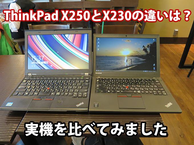 ThinkPad X250とX230の違いを実機で比較