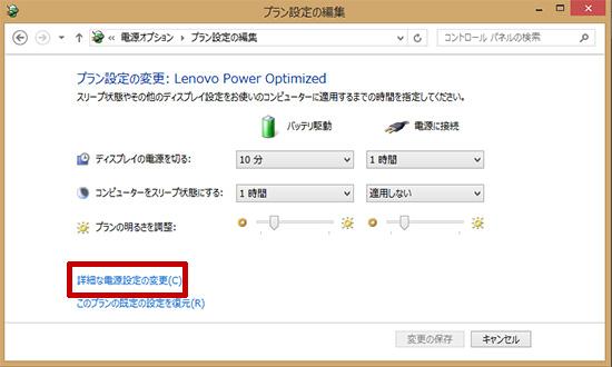 電源のオプション詳細な電源設定の変更を押す