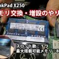 ThinkPad X250 メモリ交換・増設方法